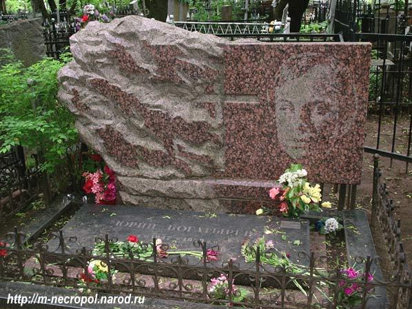 Могила юрия богатырёва фото двамала