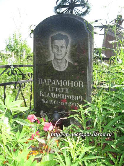 Парамонов сергей владимирович 1961 1998