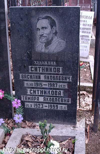 Ситников василий яковлевич 1915 1987